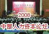 2008中部人力资本论坛