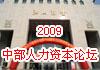 2009中部人力资本论坛