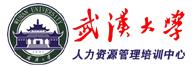 武汉大学人力资源管理培训中心logo